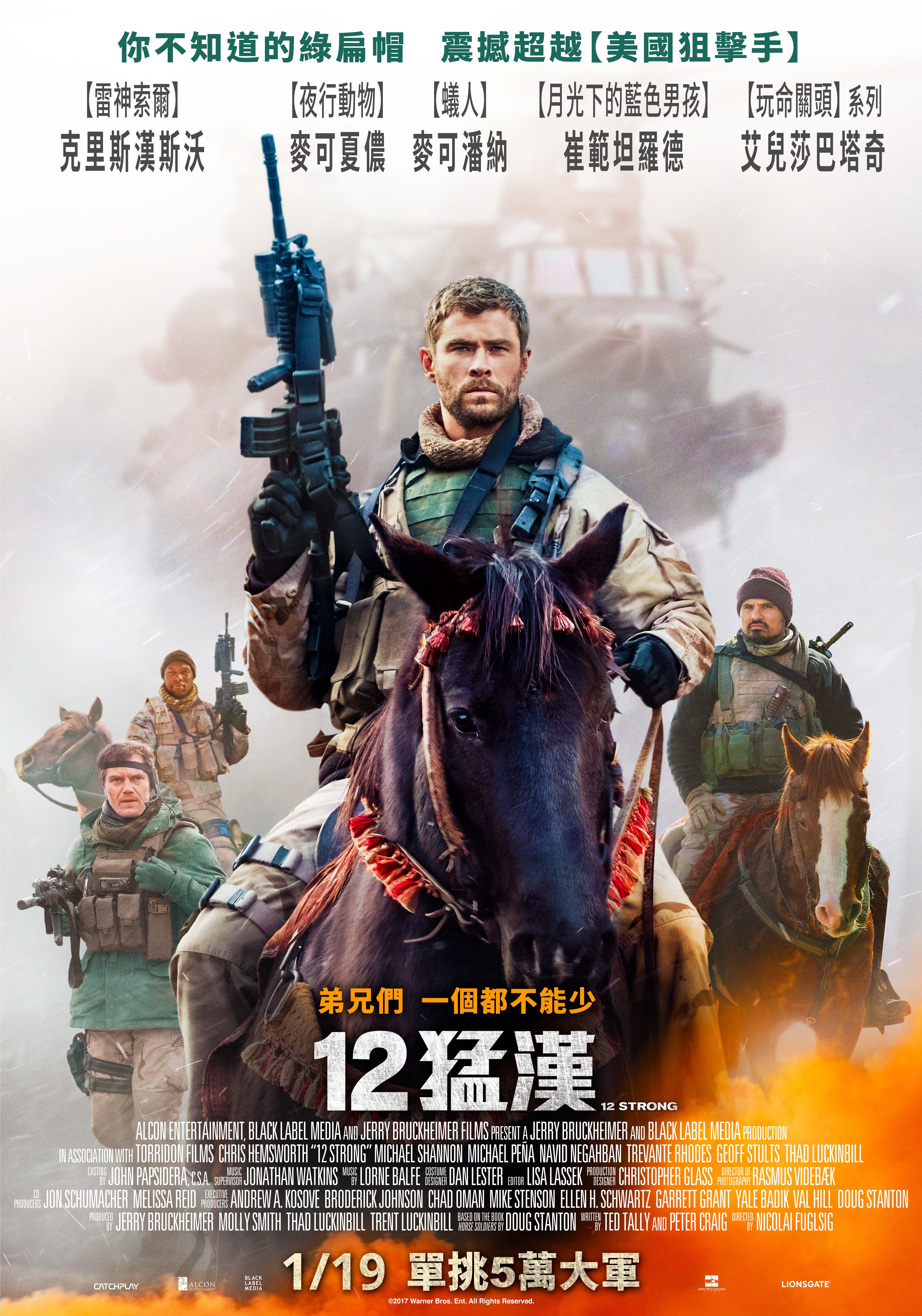 12猛漢 – 12 Strong
