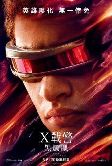 X戰警:黑鳳凰劇照