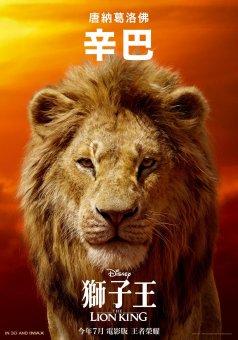 獅子王劇照