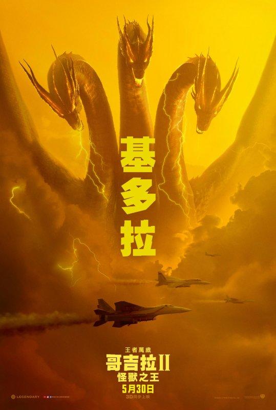 哥吉拉II怪獸之王劇照