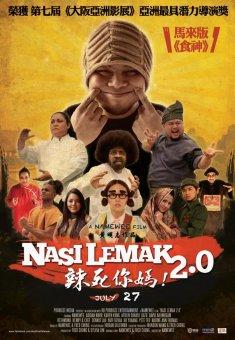 絕色星光夜:2012新加坡影展劇照