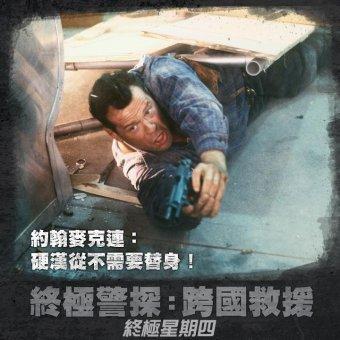 終極警探:跨國救援劇照