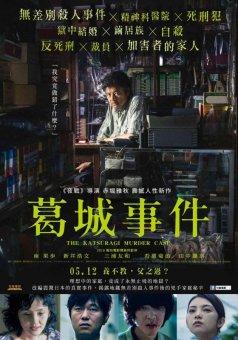日韓巨星映畫祭VI:華麗之惡劇照