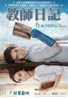 教師日記劇照