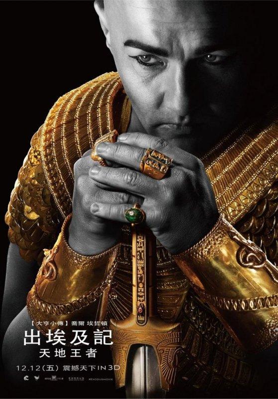 出埃及記:天地王者劇照