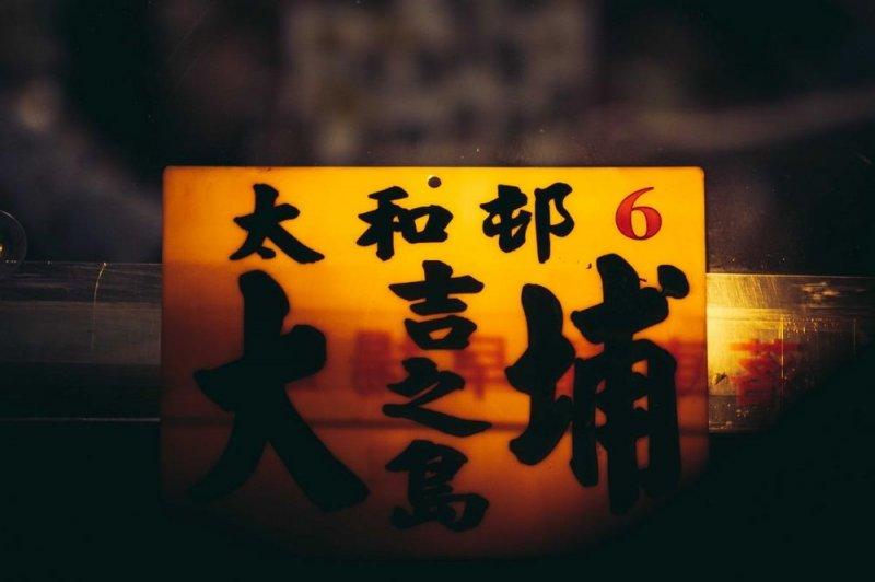 那夜凌晨,我坐上了旺角開往大埔的紅Van劇照